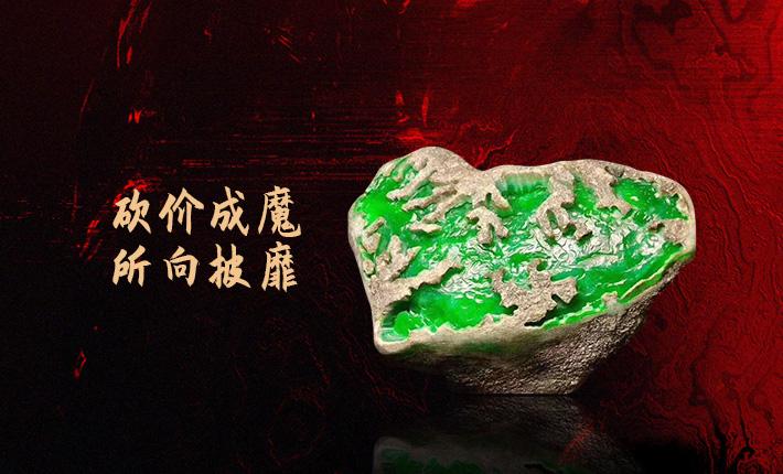 中缅精品原石代购
