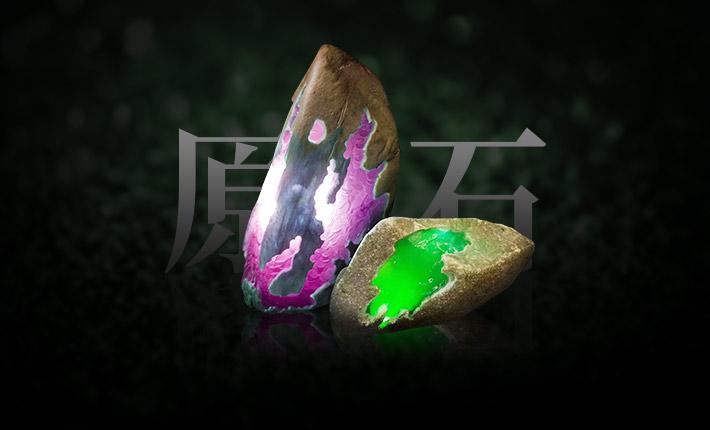 中缅精选原石