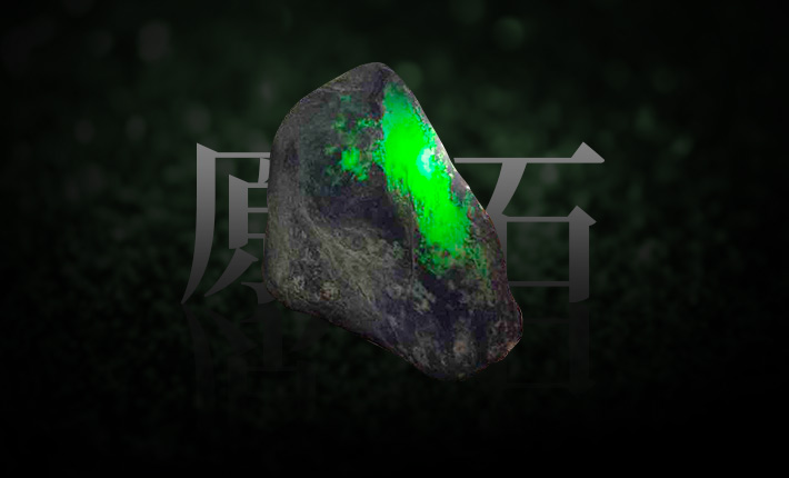 中缅矿区品质原石代购