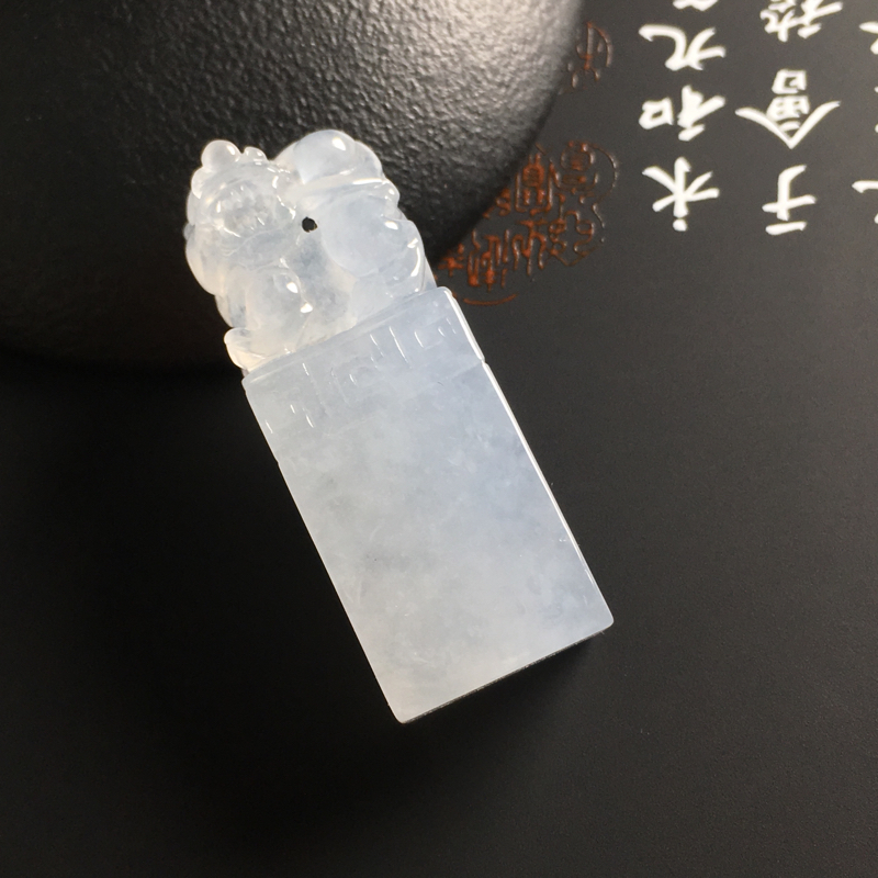 ❤️【冰糯种貔貅印章】尺寸38-15-11毫米 玉质水润 雕工精致