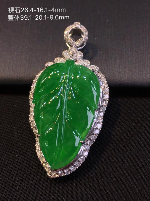 满绿树叶挂件,颜色浓郁翠艳,裸石4.0mm的厚度,水润起胶感,形态周正,完美,18k重金镶嵌钻石,裸