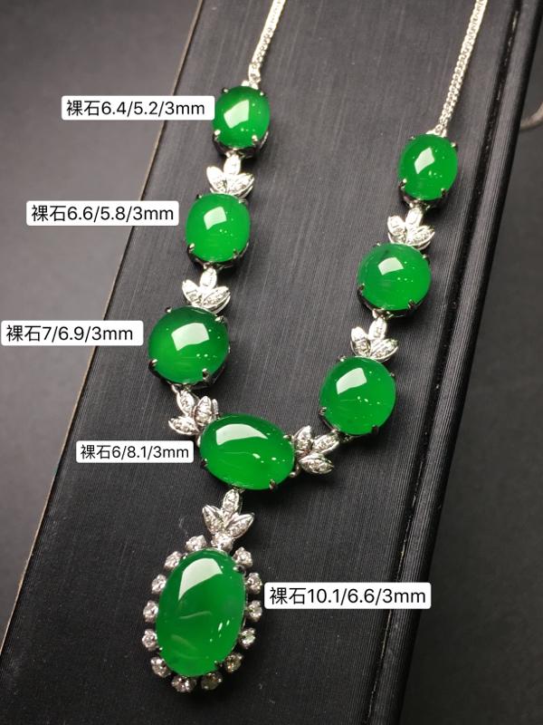 正阳绿蛋面晚装链,18K金配钻,完美无暇,种好色阳,质量杠杠的,性价比超高