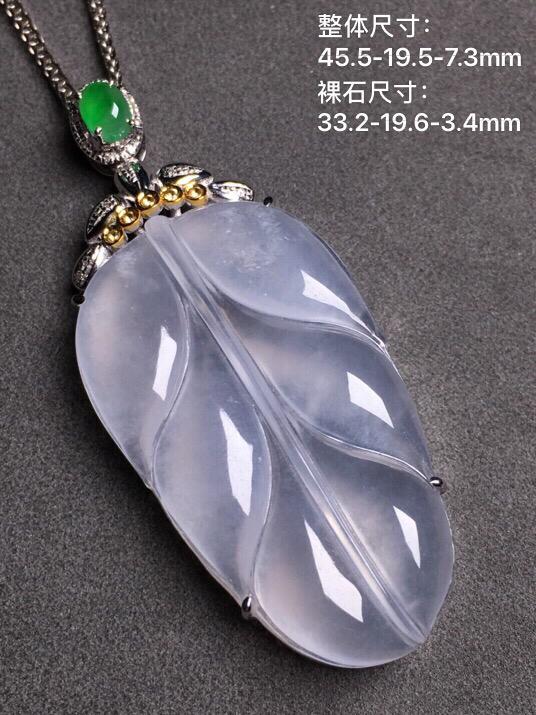 冰叶子吊坠,饱满水润,玉质细腻光滑,款式精美,完美无瑕,18K金真钻,佩戴优雅高贵.含金尺寸:45.