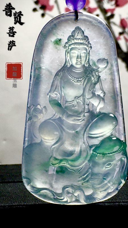 【大慈大悲】, 普贤菩萨, 玉雕大师加龙作品, 62.5-34.5-11mm, 33.18g, 种老