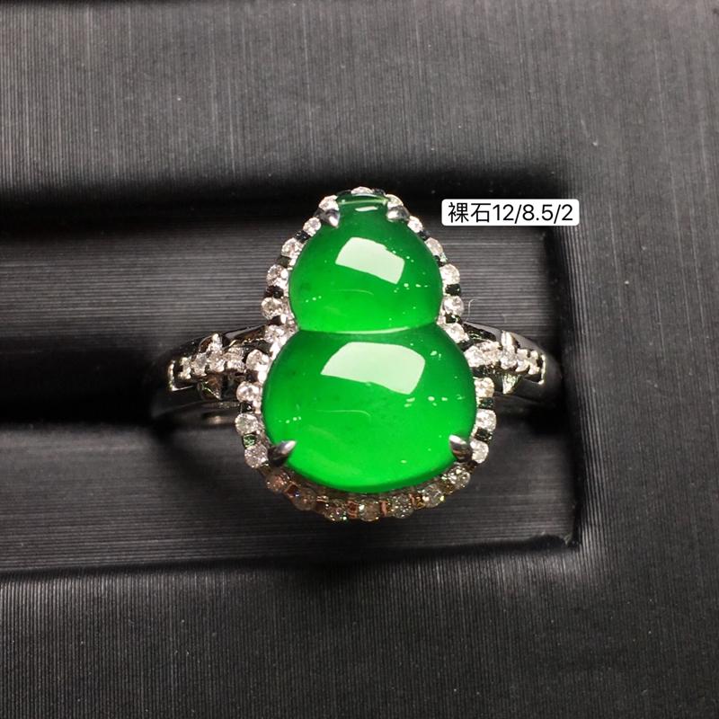 阳绿葫芦戒指,18k金豪华镶钻,无纹无裂,种好色好,质量杠杠的,性价比超高