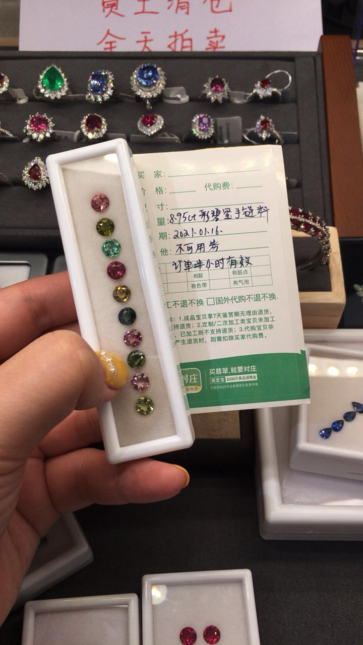 #直播拍卖宝贝#3639317806广...