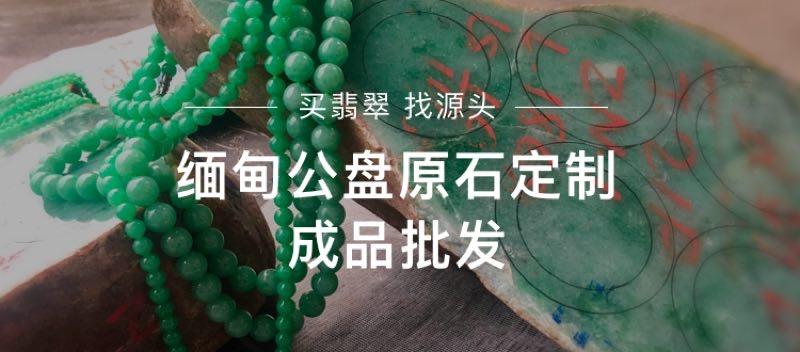 特别活动〡缅甸公盘原石到货!原石定制·成品批发活动上线,赶快来看看吧。的首图