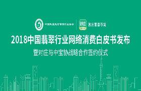 2018年翡翠行业网络消费白皮书即将发布!