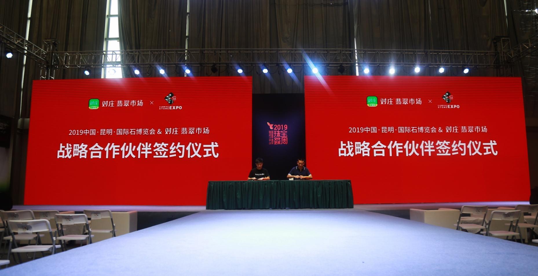 对庄翡翠市场与昆明国际石博览会签订战略合作协议