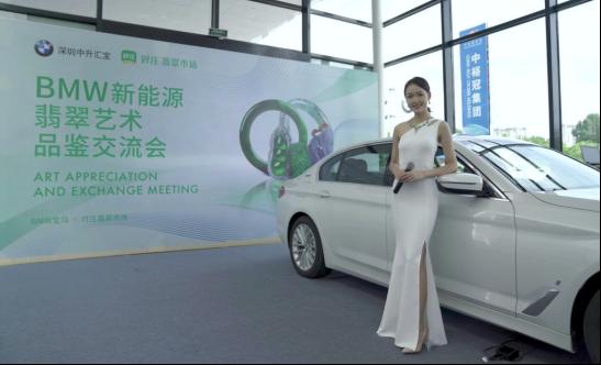 翡翠珠宝与品牌汽车跨界联合,对庄与宝马打造首届翡翠艺术品鉴会