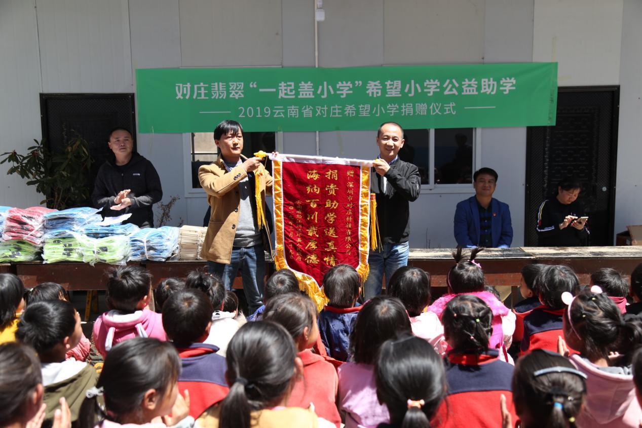 对庄翡翠为贫困山区捐赠希望小学,圆山区儿童上学梦!