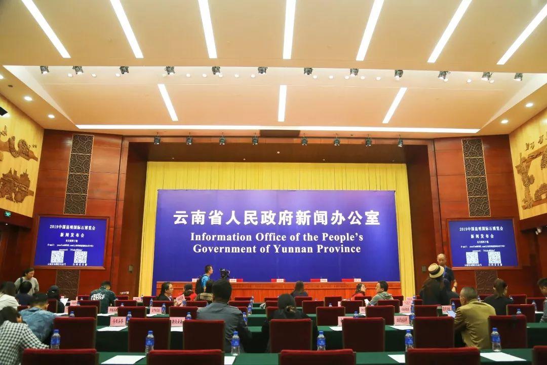 对庄作为2019昆明国际石博览会战略合作伙伴,受邀参加新闻发布会