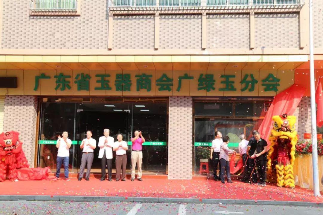 对庄出席首届中国广绿玉产业论坛,分享珠宝玉石线上化经验