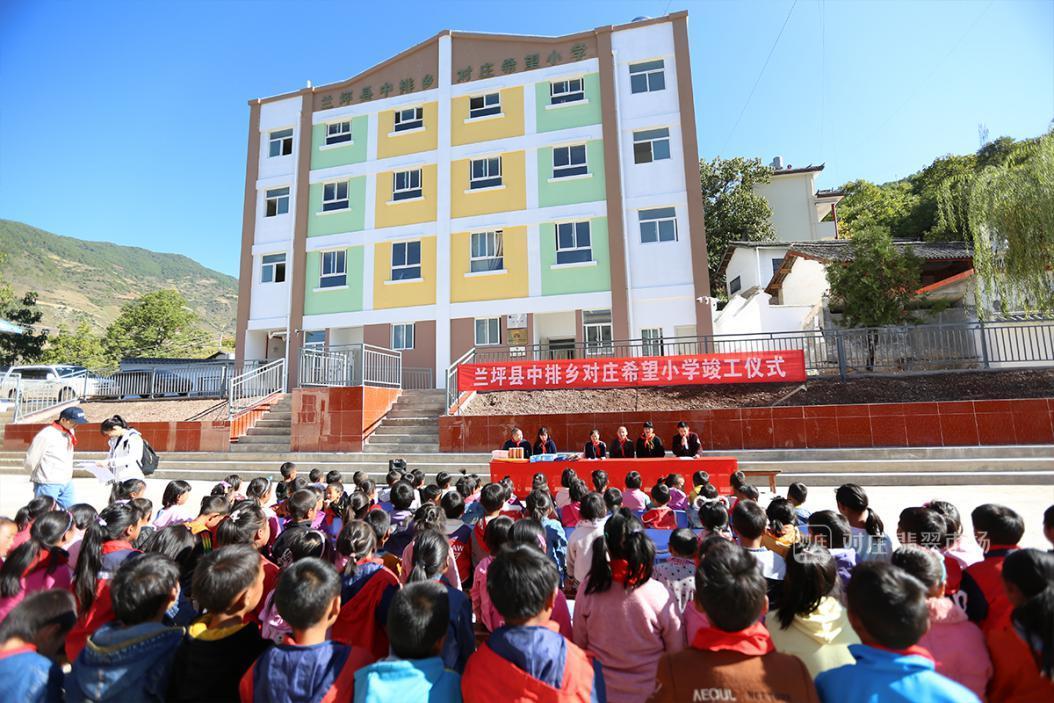 对庄与翠友助力公益,云南第一所对庄希望小学顺利落成