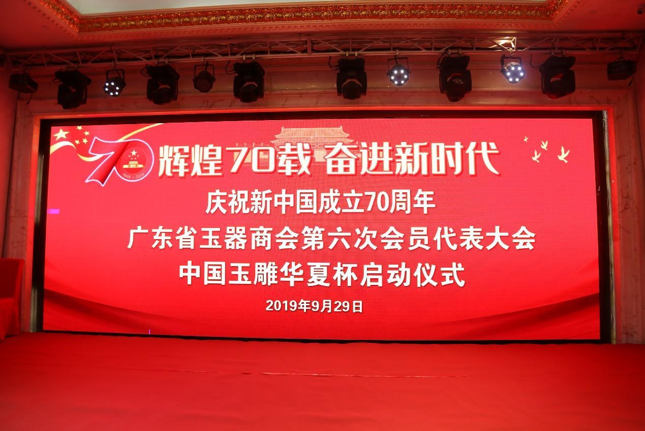 建国七十周年表彰大会,对庄荣获突出贡献奖