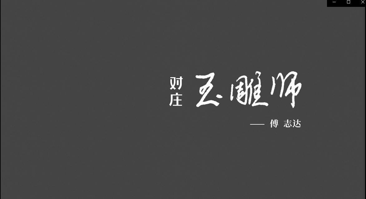 玉雕师傅志达谈翡翠行话对庄的意思