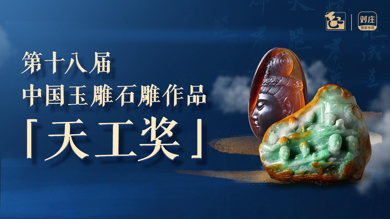 第十八届天工奖将亮相北京,对庄与中宝协全力推动大赛