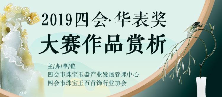 2019华表奖推出网络人气奖投票,邀请对庄平台技术支持