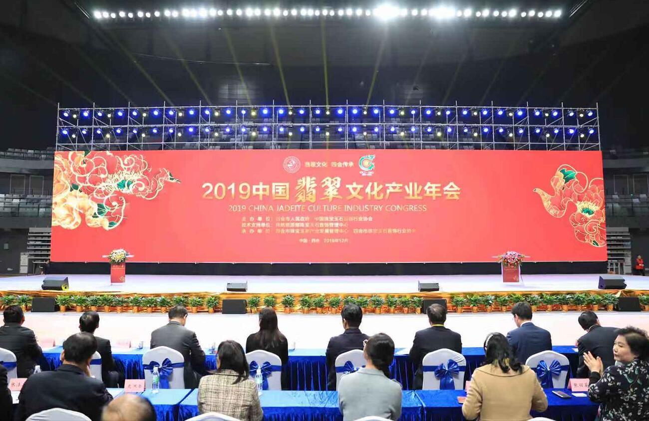珠宝电商分会成立,选举对庄创始人陈体平任首届会长
