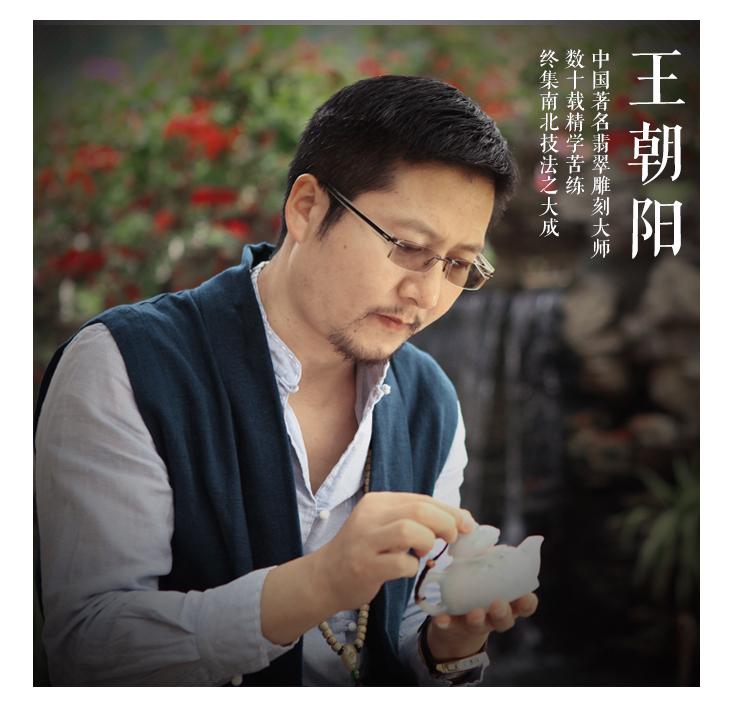 玉雕大师王朝阳教你如何鉴赏翡翠玉雕