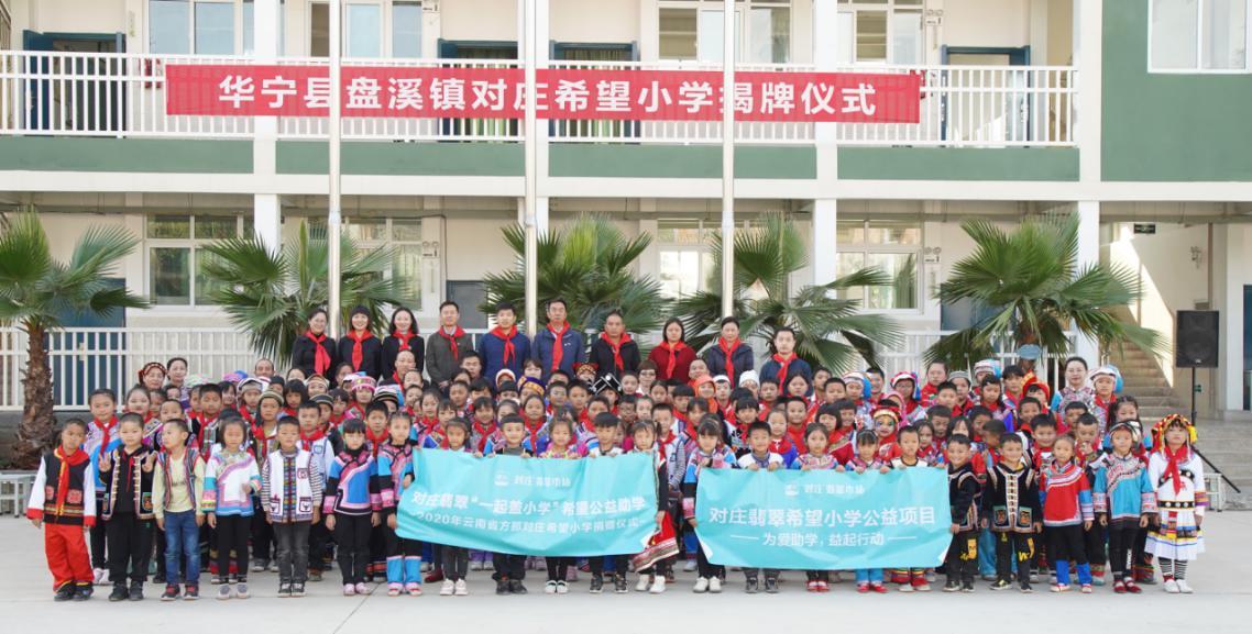 喜讯!对庄翡翠第二所希望小学在云南揭牌!