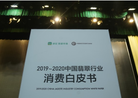 对庄翡翠发布《2019~2020中国翡翠行业消费白皮书》,2020年线上GMV总额2300 亿!