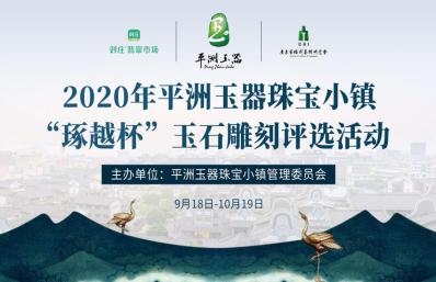 """2020""""琢越杯""""盛大开幕,对庄翡翠为独家销售渠道和唯一网络投票平台"""