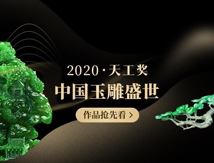 2020天工奖携手对庄翡翠在线3D鉴赏,疫情后照亮行业!