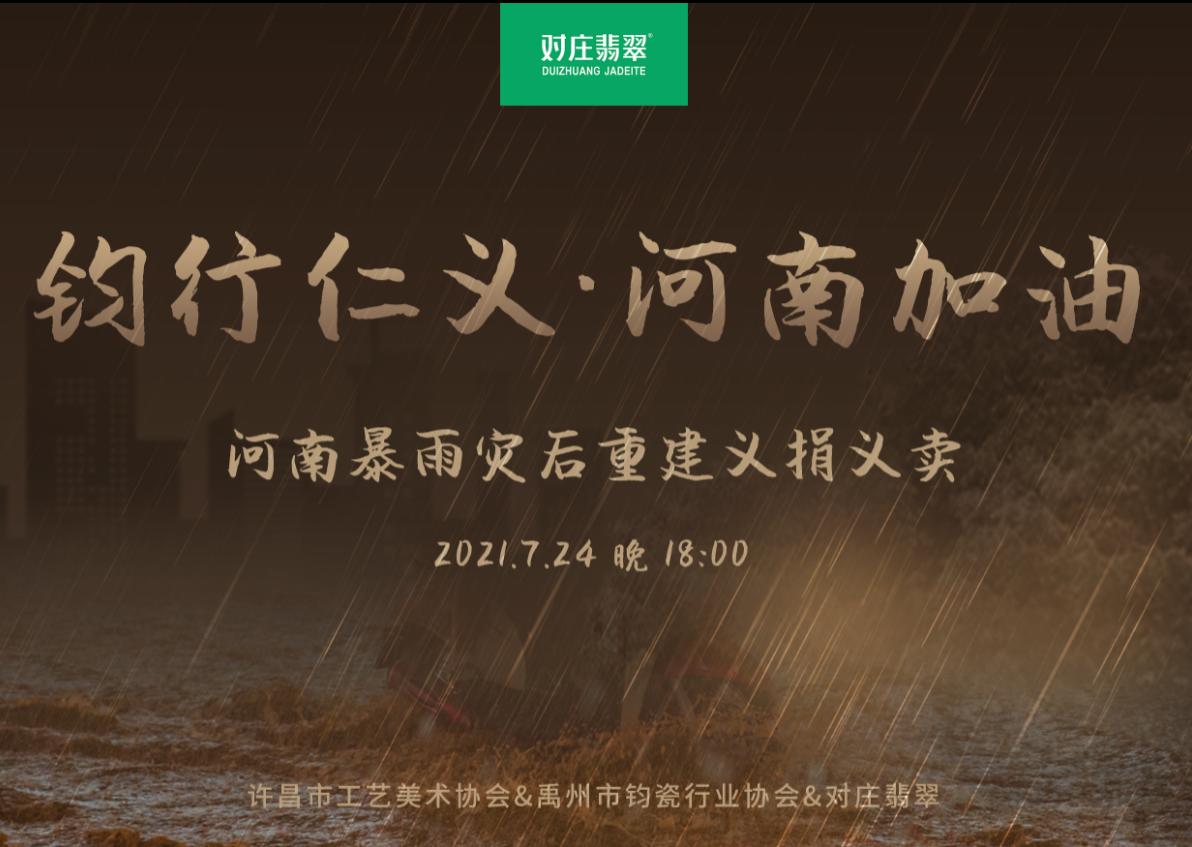 对庄翡翠为河南暴雨灾后重建专场义拍筹得21万余款项,驰援灾区